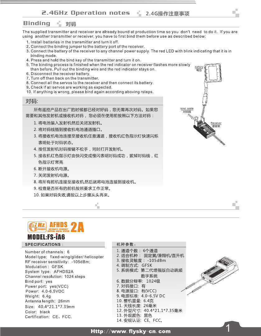 flysky 6 channel transmitter manual